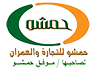 Middle East contracting company - Hamsho for reconstruction